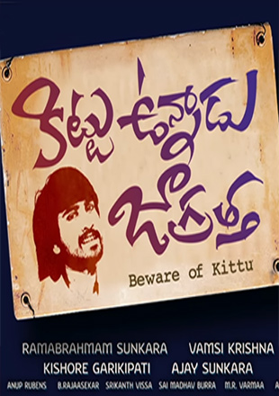 Kittu Unnadu Jagratha