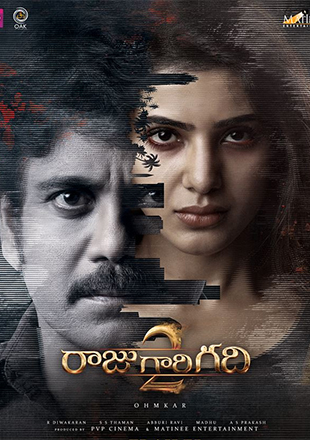Raju Gari Gadhi 2 18th Day Box Office Collection