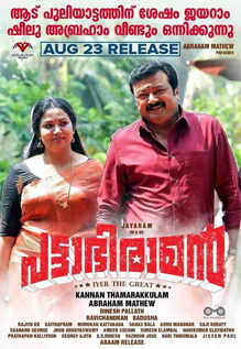 Movies Showtimes in Trivandrum, Show Timings of Latest